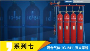 IG541 Fire Suppresssion Systems 2