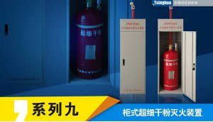 Cabinet Dry Power Fire Extinguishing Device