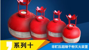 Hangy Type Dry Power Fire Suppresssion Systems